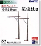 Visual Scene Accessory 021 Catenary Pole B (For Single Track) (Model Train)