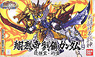 Shouretsutei Ryuubi Gundam (SD) (Gundam Model Kits)