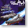 Good Bye Space Battleship Yamato Mechanical Collection  10 pieces (Completed)
