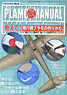 Plastic Manual Series 1 Teach Me! The How to Make of The Airplane Plastic Model (Book)