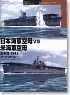 Osprey Duel Series Vol.3 IJN Carriers VS USN Carriers in The Pacific 1942 (Book)