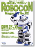 ROBOCON Magazine No.62 (Book)