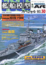 Vessel Model Special No.30 Japanese Destroyer 3 (Hobby Magazine)