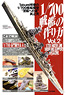 1/700 scale vessels models of Takumi Akiharu `A way to the supreme bliss` (2) 1 / 700 Battleship Recipes (Book)