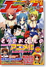 Monthly Shonen Ace March, 2009 (Hobby Magazine)