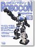 ROBOCON Magazine No.63 (Book)