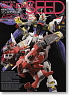 Gundam SEED Archive 3D&Mook (Book)