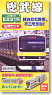 B Train Shorty JR East Series E231 Sobu Line (2-Car Set) (Model Train)