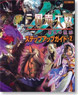 Sangokushi Taisen 3 Step Up Guide Vol.2 (Hobby Magazine)