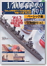 1/700 scale vessels models of Takumi Akiharu `A way to the supreme bliss` (3) 1 / 700 Battleship Recipes Basic (Book)
