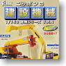 Japanese Constructing Machine 8 pieces (Shokugan)