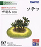 *The Tree 016 Cycas revoluta (Model Train)