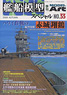 Vessel Model Special No.33 Akagi & Shokaku - Aircraft Carrier of Hawaii Operation (Hobby Magazine)