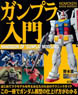 Nomoken extra edition -Gundam model manual- (Book)