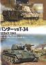 Osprey Duel Series Vol.4 Panter VS T-34 Ukraine 1943 (Book)