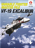 Valuable Fighter Master File VF-19 Excalibur (Book)