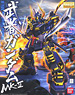 Musha Gundam Mk-II (MG) (Gundam Model Kits)