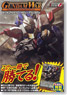 Gundam War Players Bible 2010 (Book)