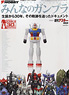 Gundam Model 30th Birth Anniversary Everybody`s Gundam Model (Book)