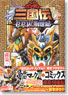 BB Senshi Sangokuden Brave Battle Warriors Sonsaku & Shuyu (Book)