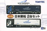 The Trailer Collection NYK Line (2-Car Set) (Model Train)