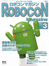 ROBOCON Magazine No.74 (Book)