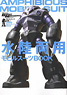 Mobile Suit Complete Works 2 Amphibious Mobile Suit Book (Book)