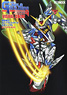 Gunpla Builders Beginning Book (Book)