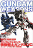 Gundam Weapons Gundam Unicorn Episode1 & Episode2 (Book)