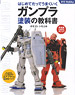 Textbook of Gunpla (Art Book)