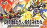 Shin Gurenso Soso Gundam VS Shin Mokoso Sonken Gundam [Battle of Red Cliffs Set] (SD) (Gundam Model Kits)