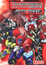 Transformers Animated The Cool -Special Edition- (Book)