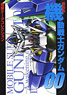 Dengeki Date Collection Gundam 00 -A wakening of the Trailblazer- (Book)