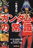 *Sense Gundam One Year War 2 (Book)