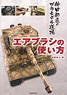 Master Nakata`s Plastic Model Training. How to Use of The Airbrush (Book)
