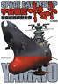 Space Battleship Yamato models collection book (Book)