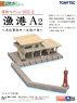 The Building Collection 023-2 Fishing Port A2 - Fishery Office and Field Landing - (Model Train)