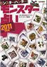 Monster Hunter Monster Fortune-telling 2011 (Book)