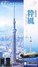 Tokyo Sky Tree (Blue) (Plastic model)