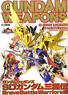 Gundam Weapons SD Gundam Sangokuden Brave Battle Worriors (Book)
