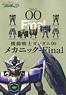 Gundam 00 Mechanic Final (Book)