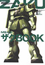 Mobile Suit Complete Works 3 MS-06 Zaku BOOK (Book)
