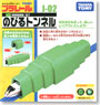 J-02 Telescopic Tunnel (Plarail)