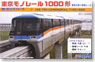 Tokyo Monorail Type 1000 Four Car Formation + Track Set (Basic 4-Car Set) (Unassembled Kit) (Model Train)