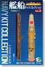 艦船キットコレクション vol.2 10個セット (食玩)