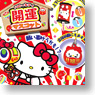 Sanrio Character Hello Kitty Better Fortune Mascot 10 pieces (Shokugan)