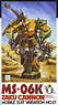 MS-06K Zaku Cannon (1/100) (Gundam Model Kits)