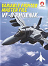 Valuable Fighter Master File VF-0 Phoenix (Art Book)