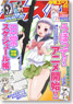 Monthly Shonen Ace May. 2012 (Hobby Magazine)