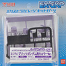 High Detail Manipulator 248 Colored for 1/144 for Blitz Gundam R Color Ver. (Parts)